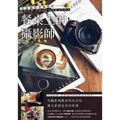 美食攝影實戰聖經:「餐桌上的攝影師」教您拍出搶眼又吸睛的美食照-cover