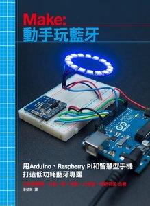 動手玩藍牙:用 Arduino、Raspberry Pi 與智慧型手機打造低功耗藍牙專題-cover