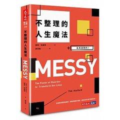 不整理的人生魔法:亂有道理的!(Messy: The Power of Disorder to Transform Our Lives)-cover