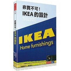 非買不可!IKEA的設計-cover