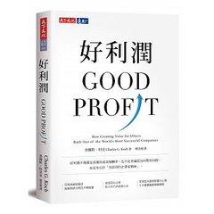 好利潤 (Good Profit:How Creating Value for Others Built One of the World's Most Successful Companies)-cover