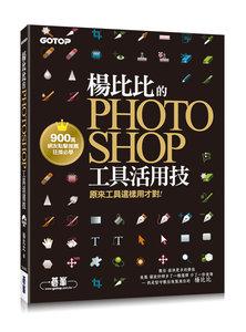 楊比比的 Photoshop 工具活用技 -- 原來工具這樣用才對 (900萬網友點擊推薦狂推必學 )-cover