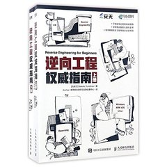 逆向工程權威指南 (Reverse Engineering for Beginners)