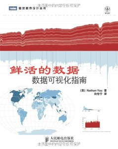 鮮活的數據 : 數據可視化指南 (Visualize This: The FlowingData Guide to Design, Visualization, and Statistics)-cover