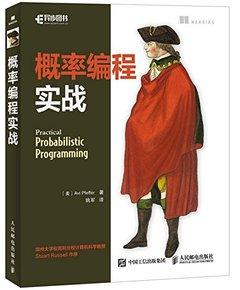 概率編程實戰 (Practical Probabilistic Programming)-cover