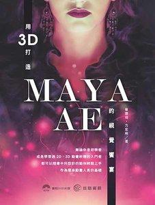 用 3D 打造 MAYA . AE 的視覺饗宴-cover