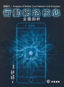 超進化!行動網路核心全面剖析 - Analysis of Mobile Core Network And Evolution-cover