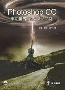 Photoshop CC 平面廣告精湛設計 228例-cover