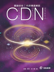 關鍵技術 - CDN 內容傳遞網路(Content Delivery Network)-cover