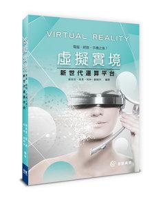 電腦、網路、手機之後?虛擬實境–新世代運算平台-cover