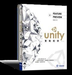 Unity 實戰教學, 2/e-cover