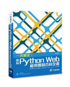 一次搞定:所有 Python Web 框架開發百科全書(最完整Python Web框架,包括Django、Flask、Tornado、Twisted等)-cover