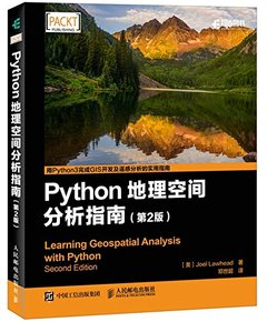 Python 地理空間分析指南, 2/e (Learning Geospatial Analysis with Python, 2/e)-cover