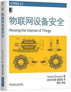物聯網設備安全 (Abousing the Internet of Things)-cover