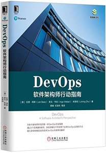 DevOps : 軟件架構師行動指南 (DevOps: A Software Architect's Perspective)-cover