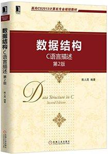數據結構:C語言描述(第2版)-cover