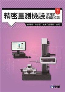 精密量測檢驗, 6/e (含實習及儀器校正)-cover