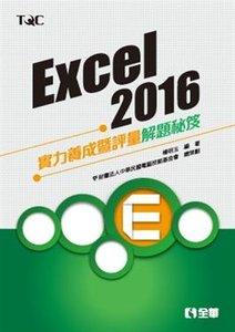 Excel 2016 實力養成暨評量解題秘笈-cover