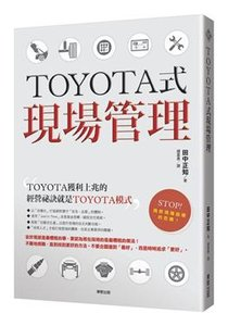 TOYOTA式現場管理-cover