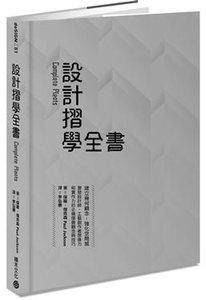 設計摺學全書--建立幾何觀念,強化空間感,激發設計師、工藝創作者想像力和實作力的必備摺疊觀念與技巧 (Complete Pleats)-cover
