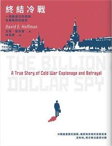 終結冷戰:一個被遺忘的間諜及美蘇對抗秘史 (The Billion Dollar Spy: A True Story of Cold War Espionage and Betraya)-cover
