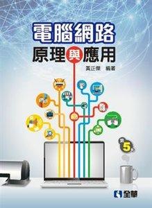 電腦網路原理與應用, 5/e-cover