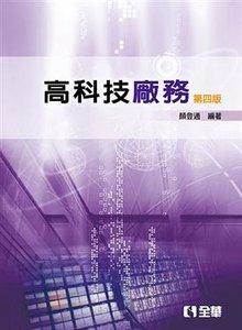 高科技廠務, 4/e-cover