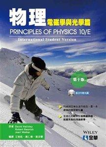 物理 (電磁學與光學篇), 10/e (附部分內容光碟)-cover
