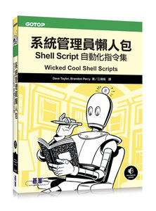 系統管理員懶人包|Shell Script 自動化指令集 (Wicked Cool Shell Scripts)-cover
