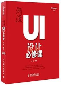 潮流 : UI 設計必修課-cover