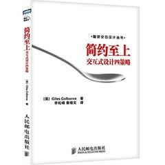 簡約至上:交互式設計四策略-cover