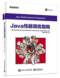 Java 性能調優指南-cover