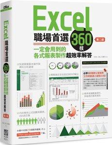 Excel 職場首選 360 技:一定會用到的各式報表製作超效率解答, 2/e-cover