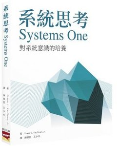 系統思考 Systems One-cover