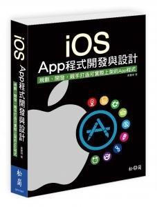 iOS App 程式開發與設計 ─ 規劃、開發,親手打造可實際上架的 App 程式-cover