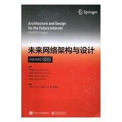 未來網絡架構與設計:4WARD項目-cover
