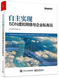 自主實現SDN虛擬網絡與企業私有雲-cover