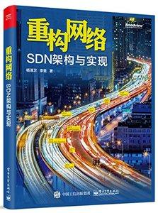 重構網絡:SDN 架構與實現-cover
