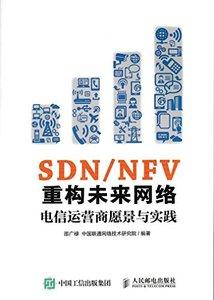 SDN/NFV重構未來網絡:電信運營商願景與實踐-cover