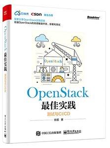 OpenStack 最佳實踐 — 測試與 CI/CD-cover