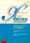 X的奇幻旅程:從零到無限的數學, 2/e (The Joy of X: A Guided Tour of Math, from One to Infinity)-cover