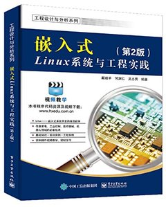 嵌入式 Linux 系統與工程實踐, 2/e-cover