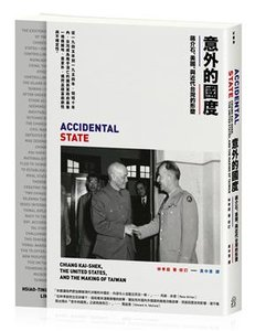意外的國度:蔣介石、美國、與近代台灣的形塑 (Accidental State: Chiang Kai-shek, the United States,and the Making of Taiwan)-cover