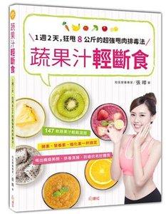 蔬果汁輕斷食:1週2天,狂甩8公斤的超強甩肉排毒法!-cover