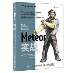 Meteor 實戰 (Meteor in Action)-cover