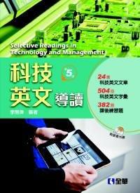 科技英文導讀, 5/e (附課文朗讀CD)