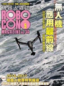 機器人雜誌 ROBOCON Magazine 2017/5 月號 (No.34)-cover