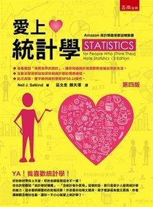 愛上統計學, 4/e (STATISTICS for People Who (think they) hate statistics)-cover