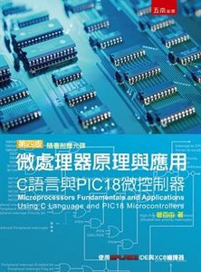 微處理器原理與應用:C語言與 PIC18 微控制器, 4/e (Microprocessors Fundamentals and Applications: Using C Language and PIC18 Microcontrollers)-cover