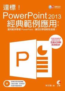 達標 ! PowerPoint 2013 經典範例應用, 2/e-cover